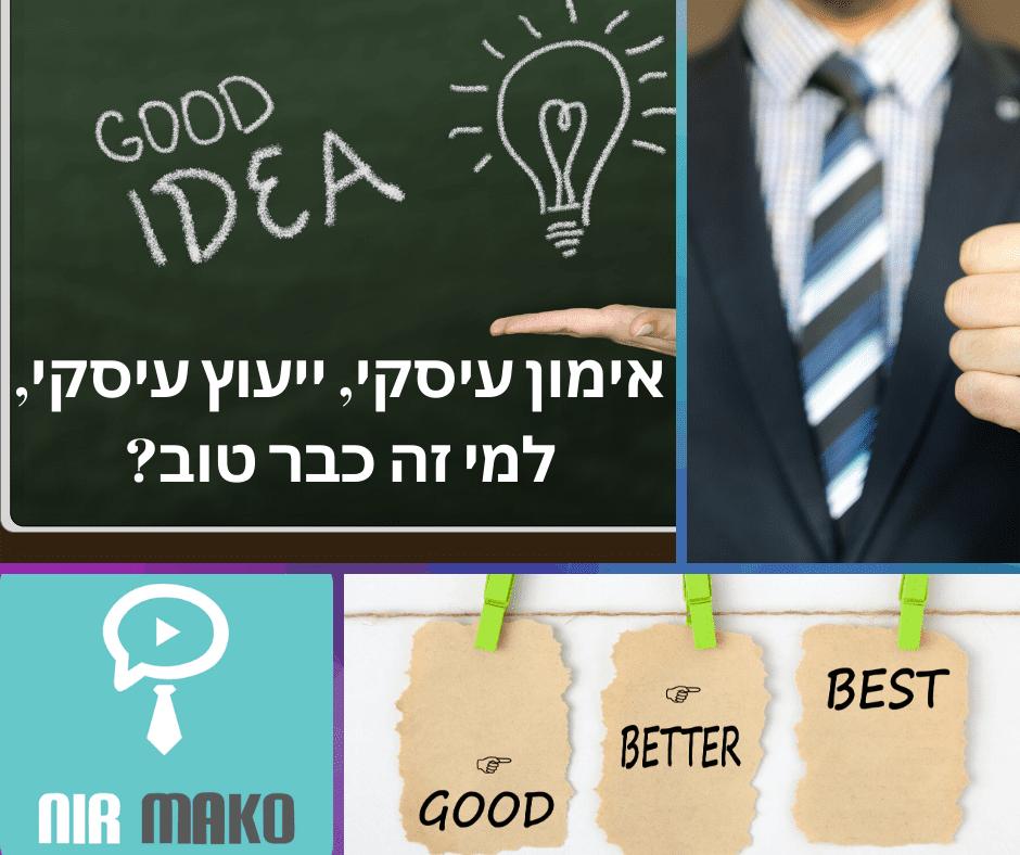 ליווי עסקי – למי זה טוב?